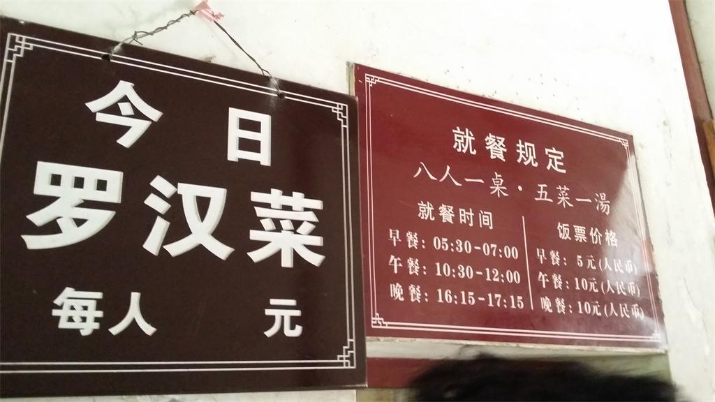 普济寺斋堂.JPG