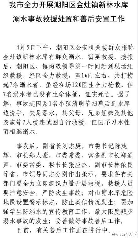 惨!广东汕头1小孩落水,家人施救7人死亡【图】 - 柏村休闲居 - 柏村休闲居