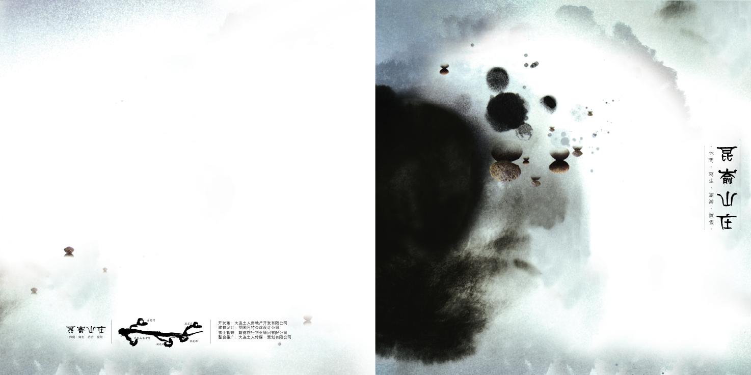 昆嵛山-01封面和封底.jpg
