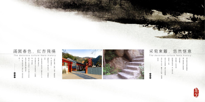 昆嵛山-03企业篇.jpg