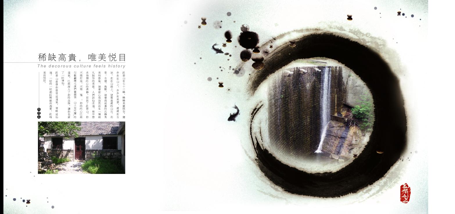 昆嵛山-05文化篇.jpg