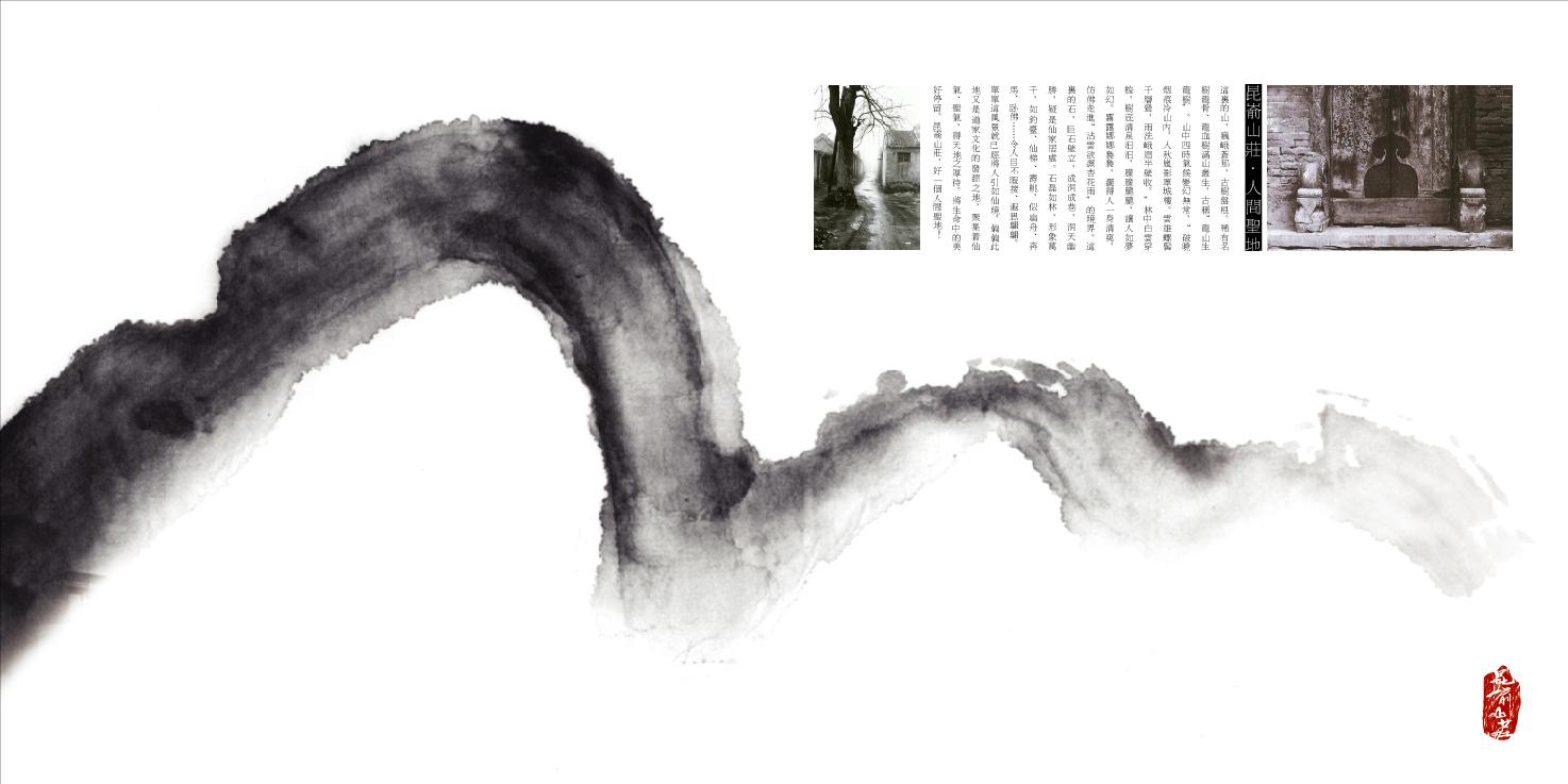 昆嵛山-06文化篇.jpg