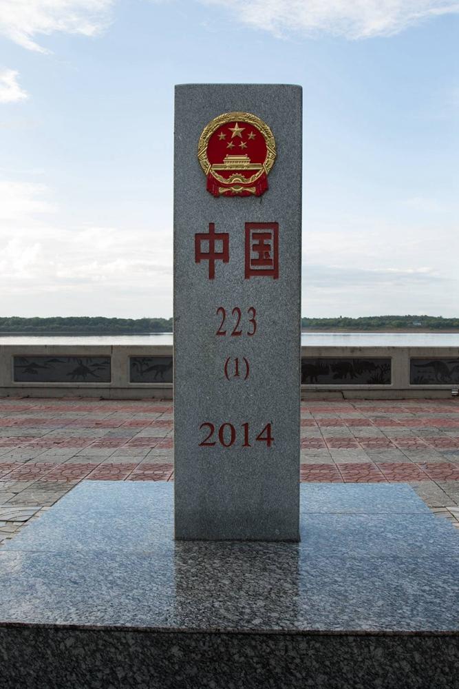 007_中俄-嘉荫县(伊春)-2015.jpg