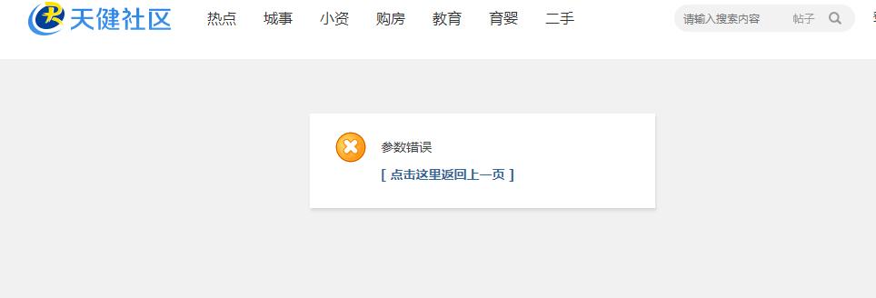 2020-06-04 09_30_35-提示信息 - 大连天健网--天健社区 - Powered by Discuz!.png