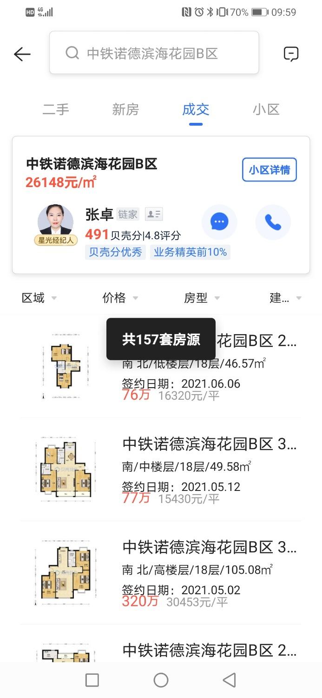 Screenshot_20210722_095914_com.lianjia.beike.jpg