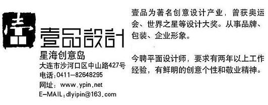 招聘广告2.JPG