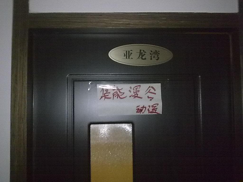 200912251858.jpg
