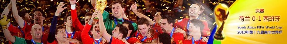 世界杯冠军西班牙.jpg
