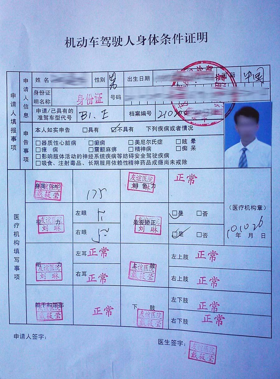 机动车驾驶证年审流程